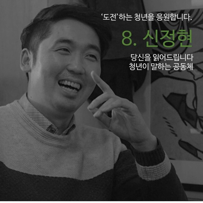 """[도전하는 청년을 응원합니다 ➇] """"사람이 목적인 공동체"""" 신정현(리드미 대표)"""