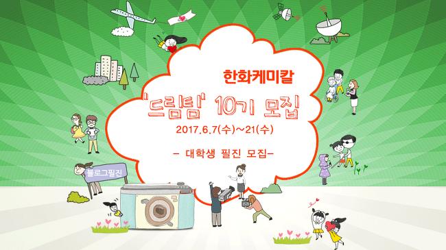 [모집] 한화케미칼 대학생 필진 '드림팀 10기' 모집(~6/21까지)