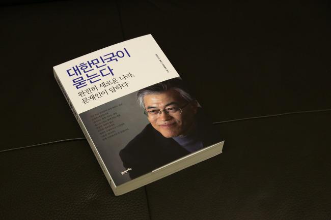 문재인-대한민국이 묻는다