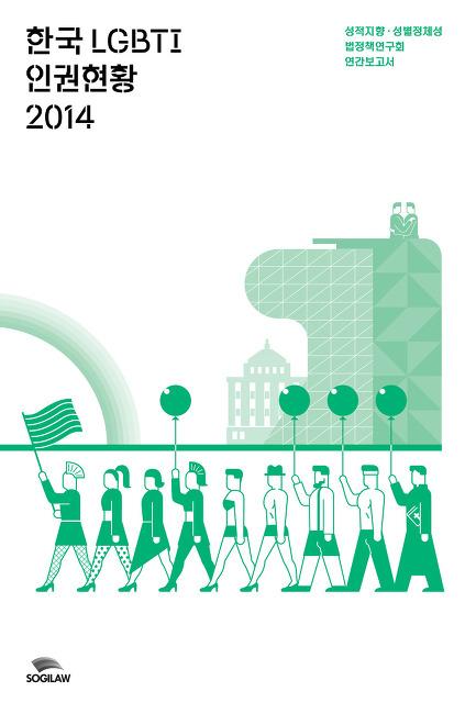 [발간자료] 연간보고서「한국 LGBTI 인권 현황 2014」(발간2015.5.17)