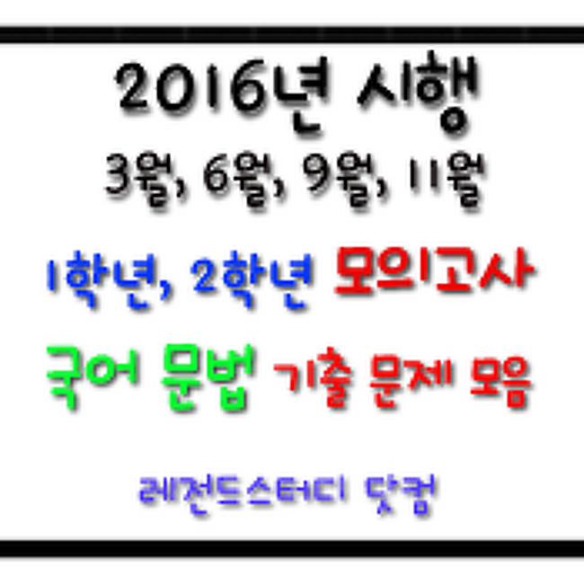 → 2016년 고1/고2 모의고사 국어 문법(어법)기출 문제 모음 - 레전드스터디 닷컴!