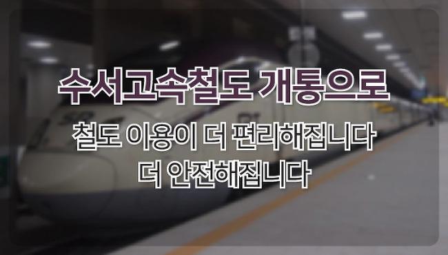 [카드뉴스] 수서고속철도 개통, 철도 이용이 더 편리하고 안전해집니다!