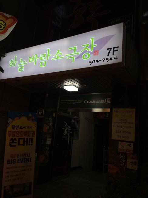 """부산 연극 추천, 가족이 함께 보는 """"청춘포차"""""""