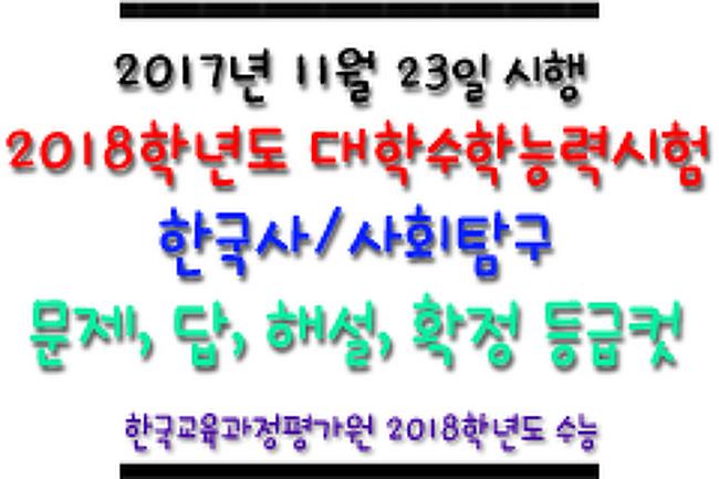 ▶ [2017년 11월 시행] 2018학년도 수능 한국사/사회탐구 - 문제,답,해설,등급컷(확정)