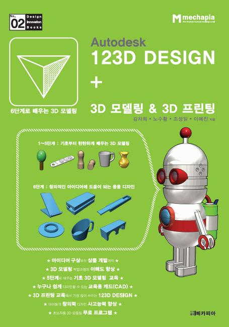 123D 디자인 3D모델링 & 3D프린팅