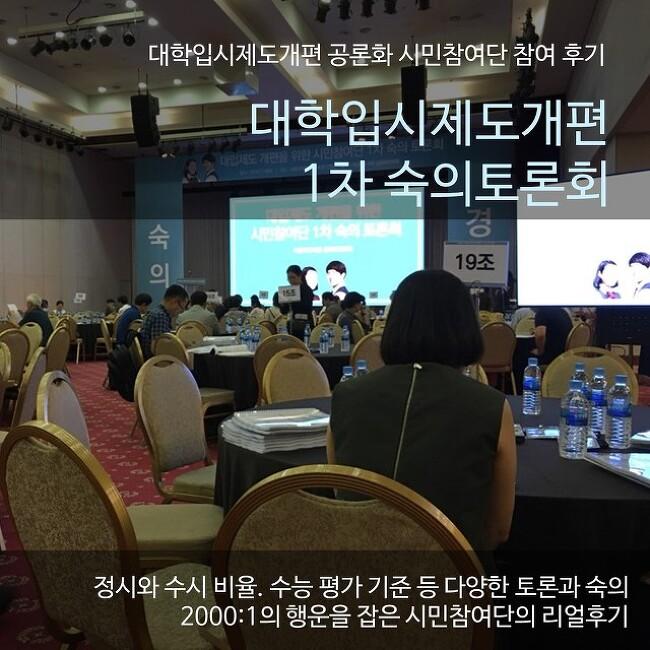 대학입시제도개편 공론화 1차 숙의토론회 참가 후기