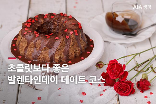 초콜릿보다 좋은 발렌타인데이 커플 데이트 코..