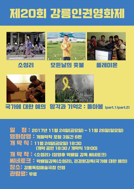 제20회 강릉인권영화제 (2017.11.24-11.26)