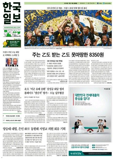 신문사설 2018년 7월 16일 월요일 - 2019년 최저임금 8350원 결정과 평가, 홍영표 더불어민주..