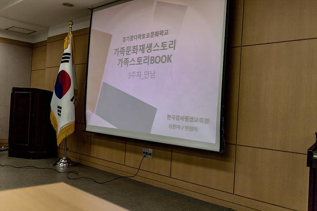 가족 문화 재생스토리북 만들기. 꿈다락 토요문화학교