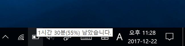 윈도우에서 표시되는 배터리 시간, 너무 신뢰하지 마세요.