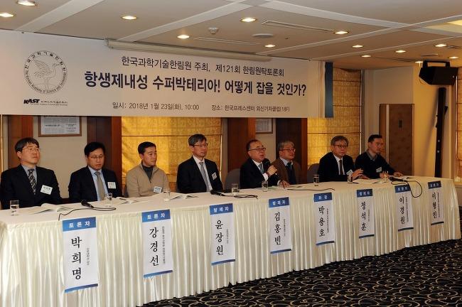 '항생제내성 수퍼박테리아' 주제 제121회 한림원탁토론회 개최