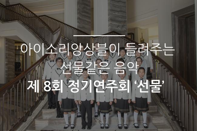 아이소리앙상블이 들려주는 선물 같은 음악 제8회 정기연주회 '선물'