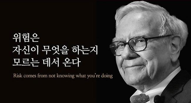 주식 투자자라면 명심해야할 '워렌버핏의 명언' 19가지.