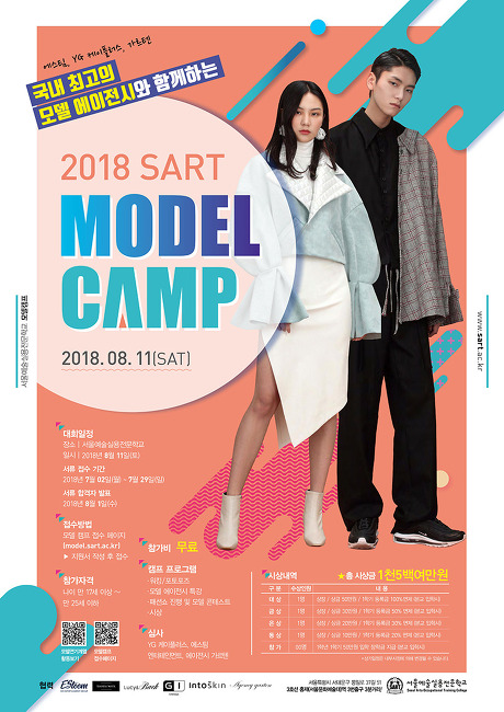 모델과정 SART MODEL CAMP 모델캠프 실시!