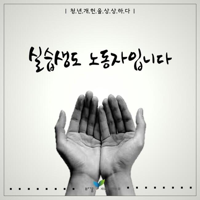 """[청년, 개헌에 상상력을 담다④] """"실습생도 노동자입니다"""""""