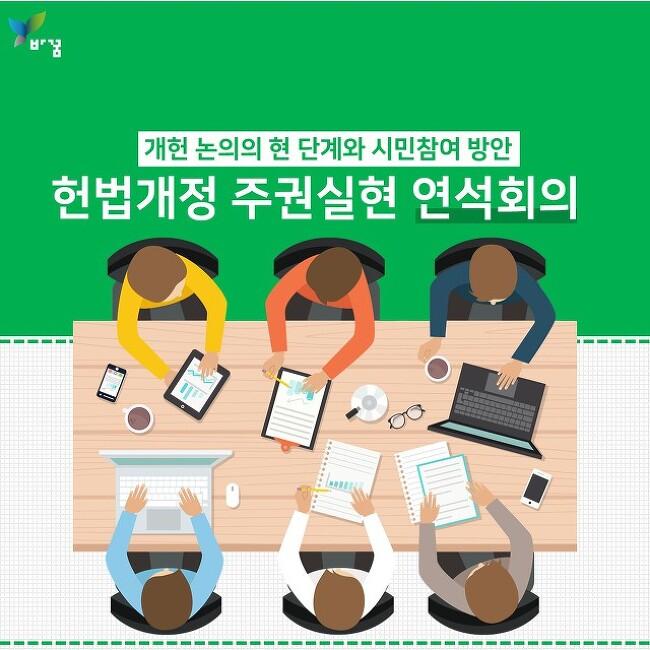 [시민참여형 개헌, 어떻게 할 것인가③] 이태호 시민사회단체연대회의 운영위원장
