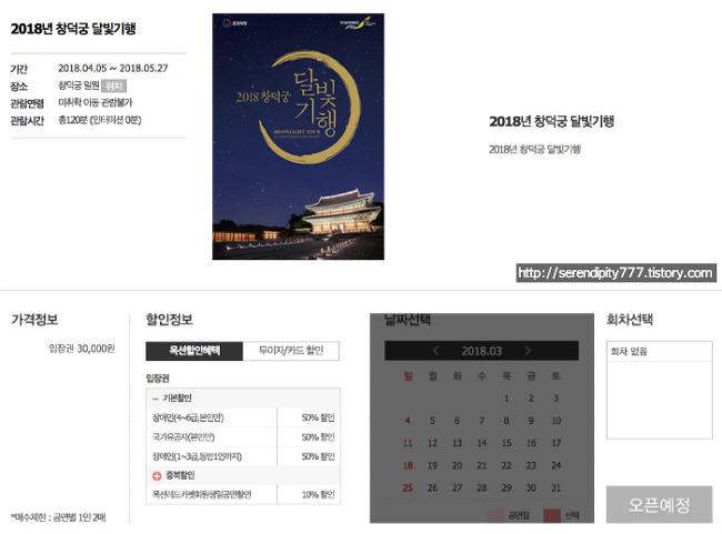 2018 창덕궁 달빛기행 옥션티켓 티켓오픈일 :)