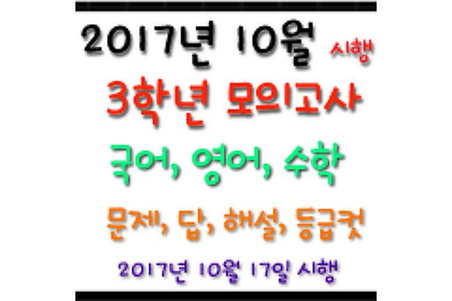 ▶ 2017 고3 10월 모의고사 국어,영어,수학 - 문제/답/해설/등급컷/영어듣기