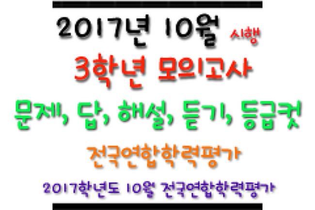 → 2017년 10월 고3 모의고사 국어/영어/수학/사탐/과탐 - 문제,답,해설,영어듣기,등급컷(가)