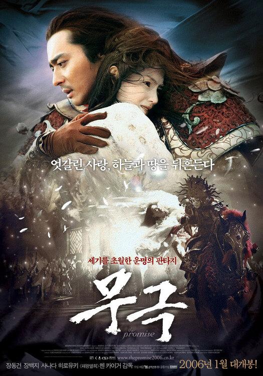 무극 (無極: The Promise, 2005)