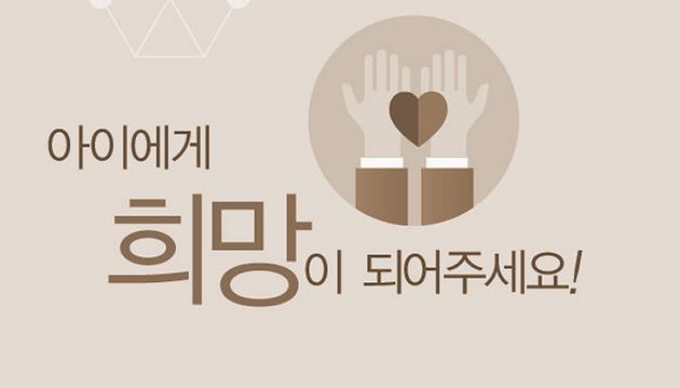 [2017년 2분기] 2017년 미취학아동 장학생 선발