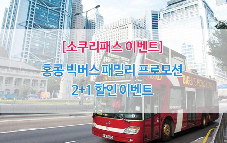 [소쿠리패스이벤트] 홍콩 빅버스투어 성인티켓2장사면..
