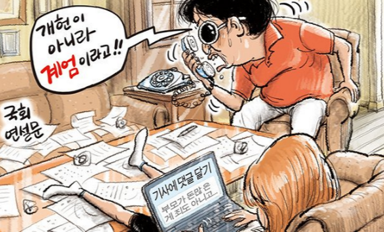 [헌법 제 77조] 박근혜는 계엄령을 선포할 수 없다. 선포해도 취소된다. 야당이 다수이기 때문에.