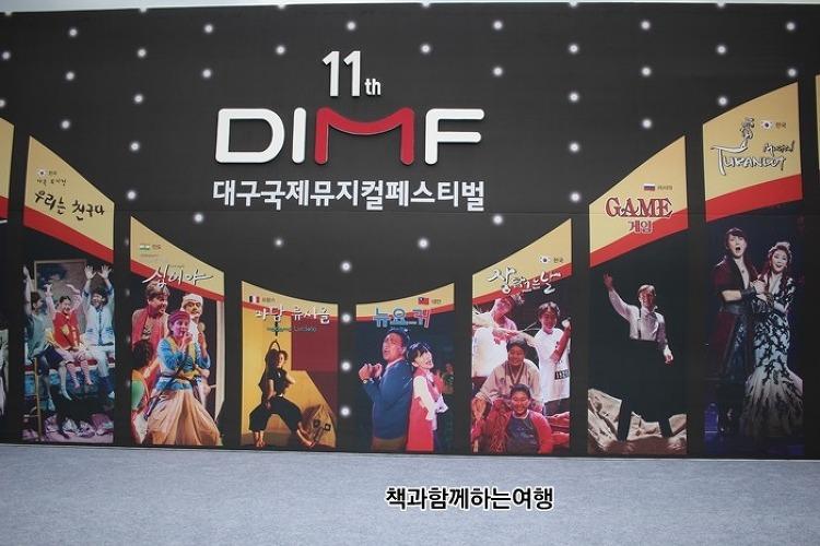 대구국제뮤지컬페스티벌(DIMF) 투란도트 부산..