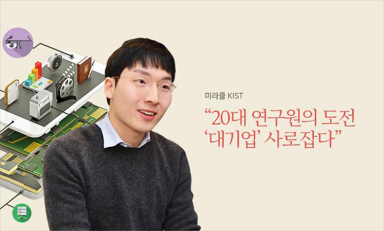 """""""20대 연구원의 도전 '대기업'사로잡다"""""""