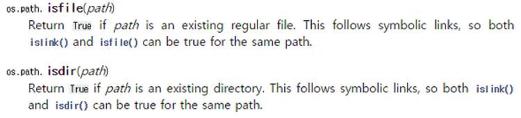 Python - 파일 존재(isfile), 디렉토리 존재(isdir) 확인 방법