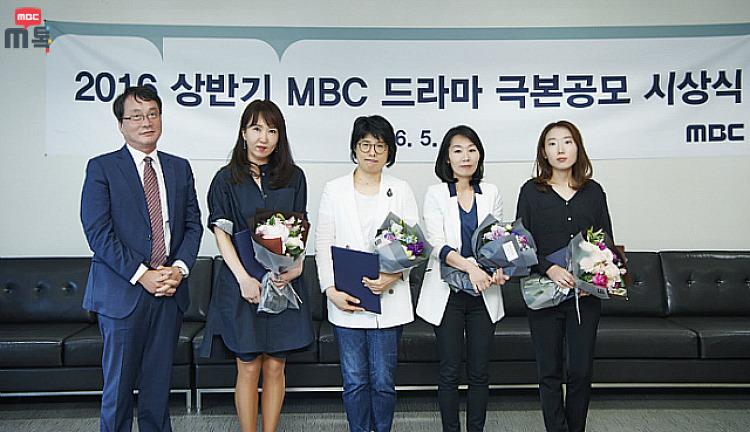 2016 상반기 MBC 드라..