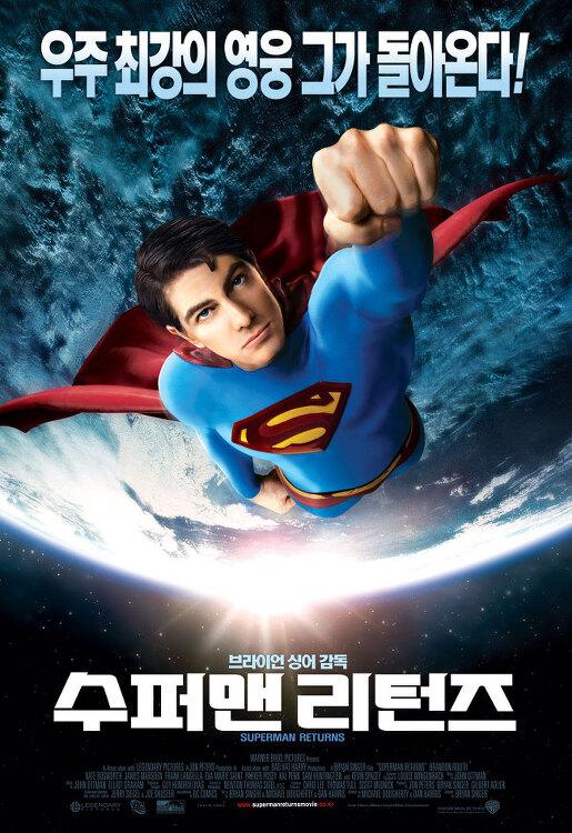 수퍼맨 리턴즈 (Superman Returns, 2006)