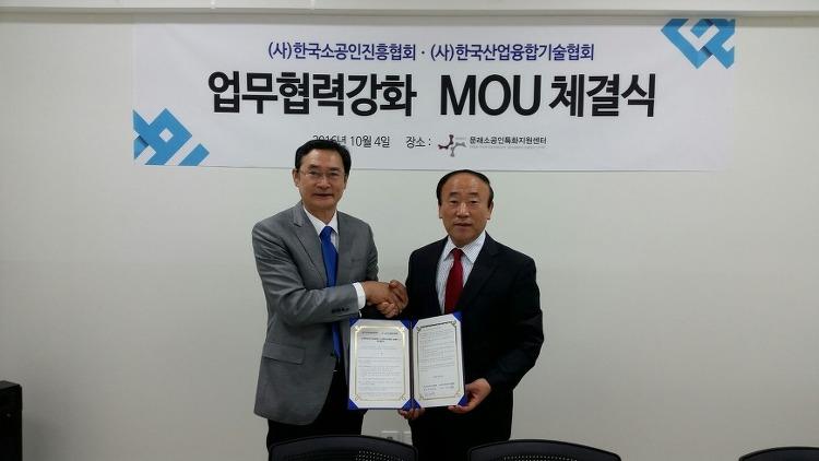 2016 업무협력강화 MOU체결식 한국소공인진..