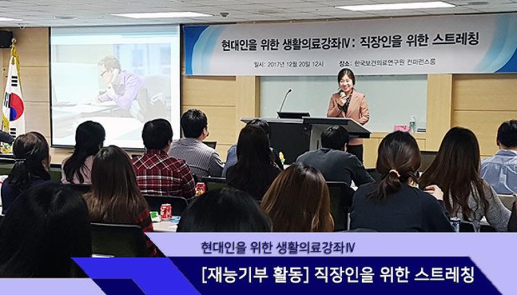 [2017. 12. 20.] 『현대인을 위한 생활의료강좌Ⅳ』 개최