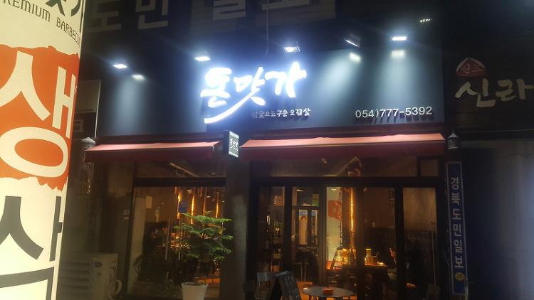 경북 경주에 위치한 삼겹살 맛집 -돈맛가 -
