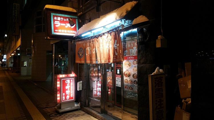 삿포로에서 맛있게 먹었던 맛의 시계탑 라멘(아지노 토케이다이)