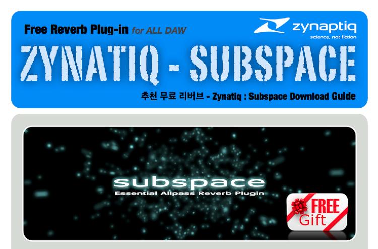 추천 무료 리버브 : Zynaptiq - SubSpace 무..