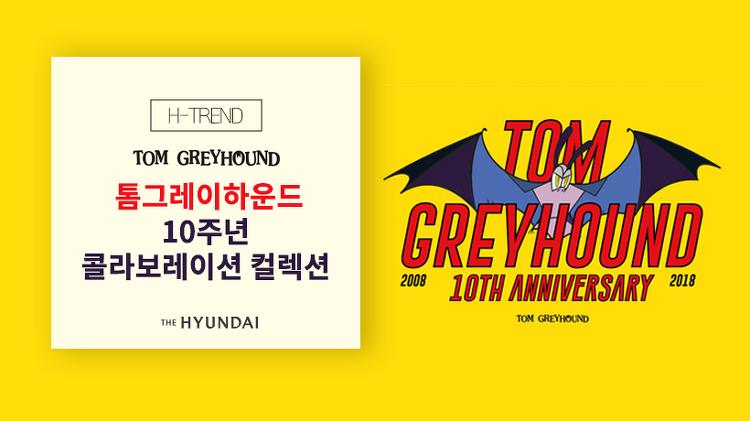 [H-Trend] TOM GREYHOUND 10th Anniversary 콜라보레이션 컬렉션