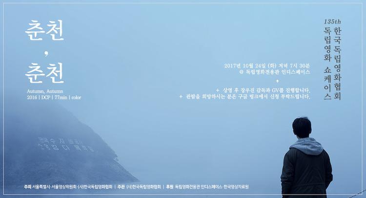 [10.24] 독립영화 쇼케이스 <춘천, 춘천>