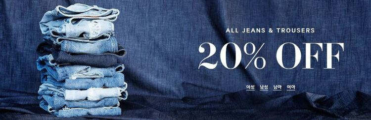 H&M ALL JEANS & TROUSERS 20% 세일