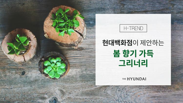 [H-TREND] 현대백화점이 제안하는 봄 향기 가득 그리너리