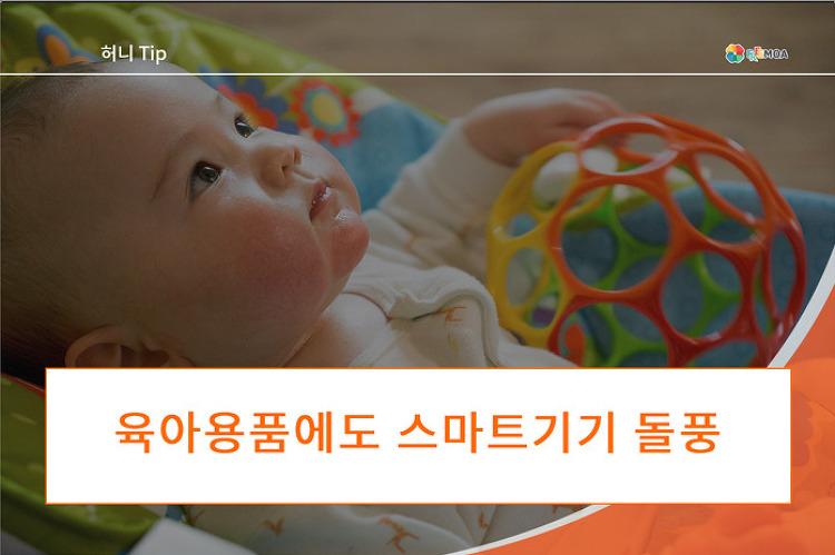 [허니팁] 이제 육아도 스마트한 기기를 사용해..