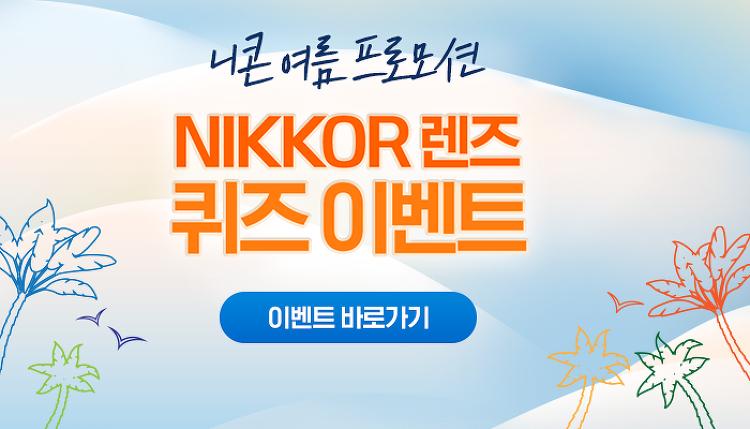 [진행중] 니콘 여름 프로모션 대상 제품, NIKK..