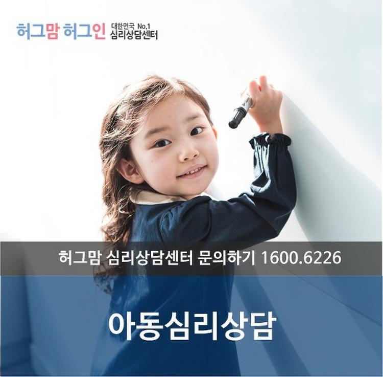 아동심리상담, 아이가 어떻게 노는지 살펴봐야 하는 이유