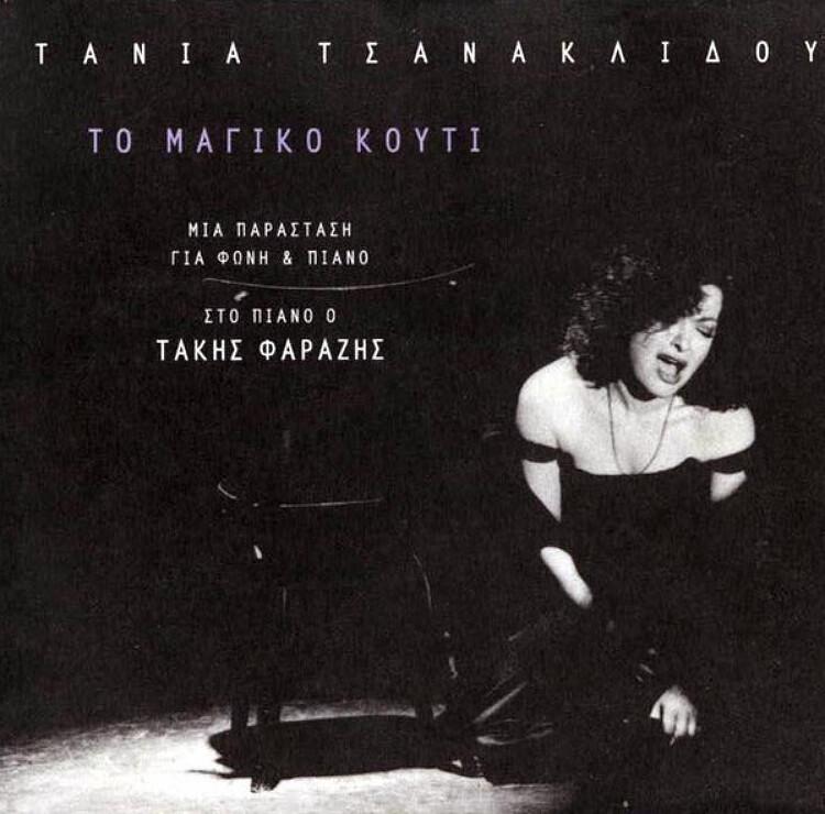 Tania Tsanaklidou - To Tragoudi Tis Limnis