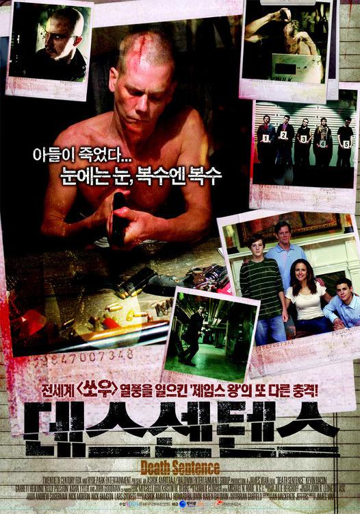 데스 센텐스 Death Sentence (2007)