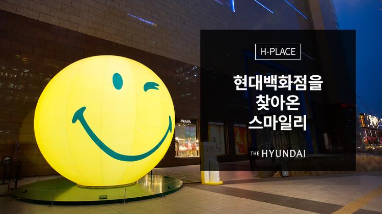 [H-PLACE] 현대백화점, 스마일리를 만나다. - 무역센터점 스마일리 탐방기