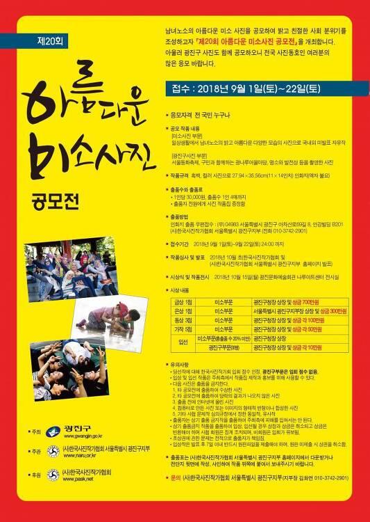 제20회 아름다운 미소사진 공모전 / (사)한국사진작가협회 서울특별시 광진구지부