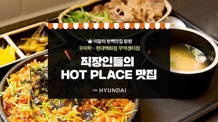 [현백맛집탐방-6] 직장인들의 HOT PLACE 맛집, 우미학 - 무역센터점